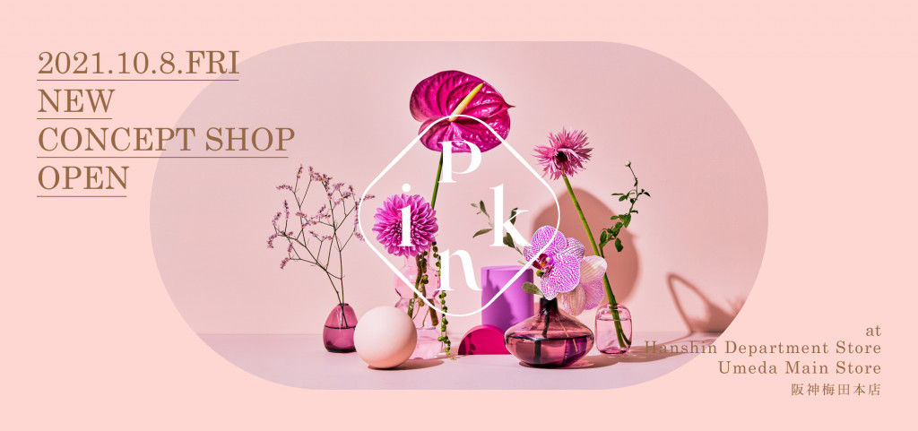 Pink_byAFM_banner_210913_PC_A